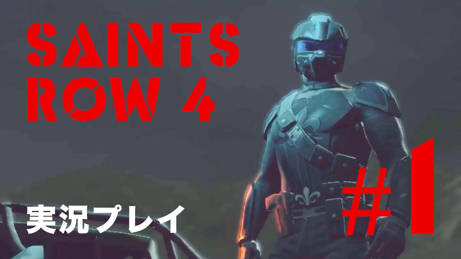 【You Tube】Saints Row4実況プレイ#1 初見プレイのようで初見じゃないプレイ!
