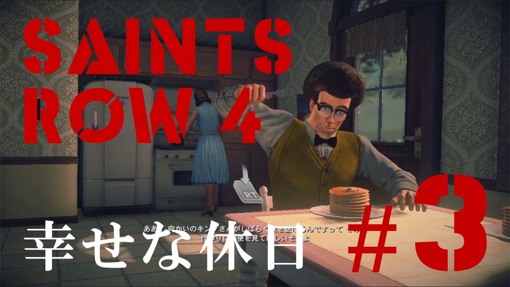 【You Tube】Saints Row4 実況プレイ#3 幸せな休日