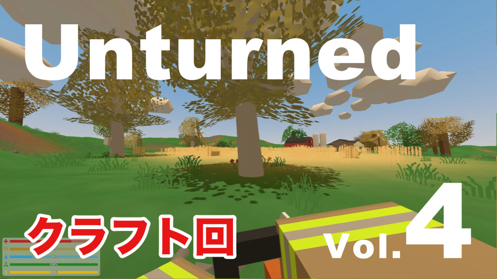 unturned4