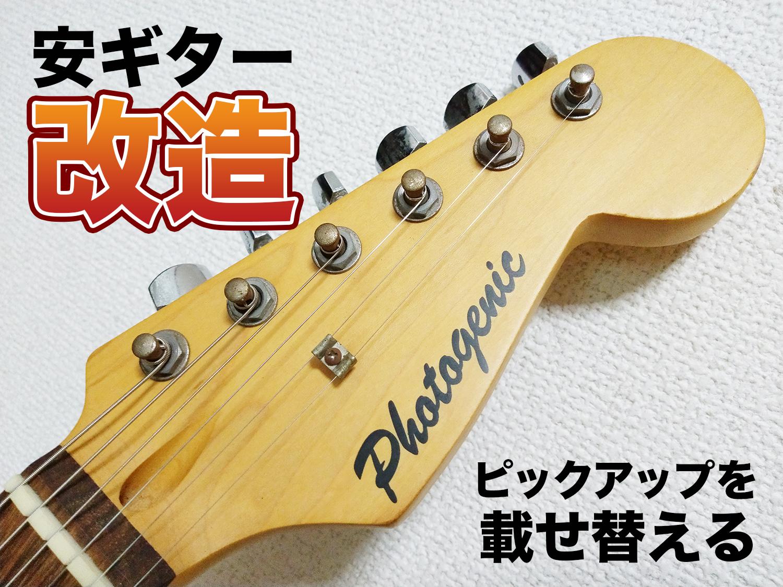 【ギター改造入門】安ギターのピックアップを交換した